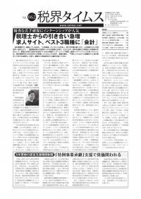 税界タイムスVol.62-1