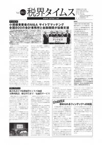 税界タイムスvol.63