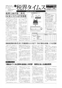 税界タイムスVol.67