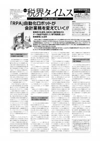 税界タイムスVol.68