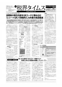 税界タイムスVol.69