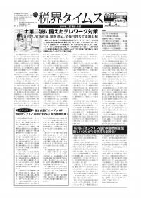 税界タイムスVol.76