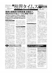 税界タイムスVol.77