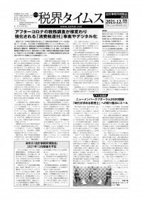 税界タイムスVol.78
