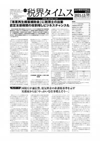 税界タイムスVol.79