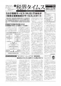 税界タイムスVol.80_9校正-1_page-0001 (1)-min