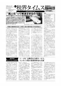 税界タイムスVol.81_01-min
