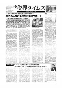 税界タイムスVol.82